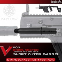 LAYLAX/FIRST FACTORY - KRYTAC KRISS VECTOR Short Outer Barrel