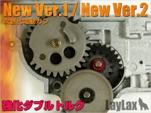 LAYLAX/PROMETHEUS - Next Gen Series EG Hard Gear New Ver.1/2 Reinforced Double Torque Type