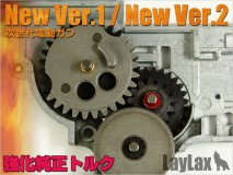 LAYLAX/PROMETHEUS - Next Gen Series EG Hard Gear New Ver.1/2 Reinforced Genuine Torque Type