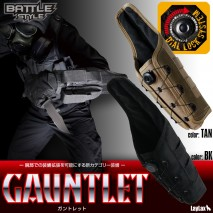 Laylax/Battle Style - GAUNTLET