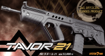 KSC - IWI TAVOR TAR-21/SAR (GBB Rifle)