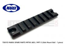 Tokyo Marui Spare Parts MP7A1 AEG / MP7-5 (Side Mount Rail - 1 piece)