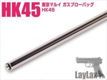 LAYLAX/PROMETHEUS - Hand Gun Barrel 100mm (for Tokyo Marui HK45) - 6.03mm