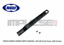 Tokyo Marui Spare Parts HK416D / 416-48 (Cord Cover with Screw)