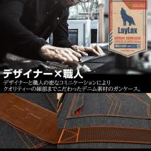 LAYLAX/SATELLITE - 13oz DENIM GUNCASE