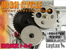 LAYLAX/PROMETHEUS - EG Hard Gear for High Cycle Custom Series only