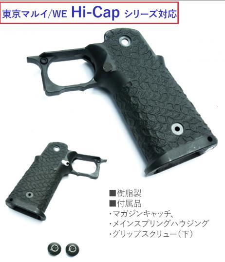 EMG STI DVC 2011 Grip set for Tokyo Marui / WE HI-capa