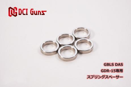 DCI GUNS - GBLS DAS GDR-15 Main Spring Spacer