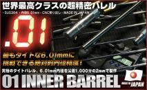 PDI - 6.01 Inner Barrel 250mm / TM M4A1 MWS