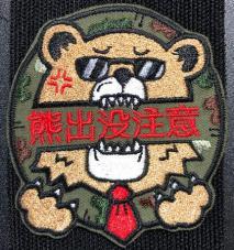 """NITRON PATCH - Kuma Green """"Beware of the Bear"""""""