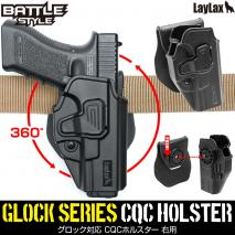 Laylax/Battle Style - Glock Series CQC Holster