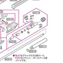Tokyo Marui Spare Parts SCAR-H / SCAR-110 (Hop Up Chamber Set)