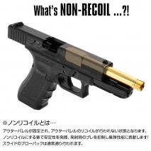 """LAYLAX/NINE BALL - Glock 17 Gen 4 """"2 Way"""" Non-Recoiling Outer Barrel"""