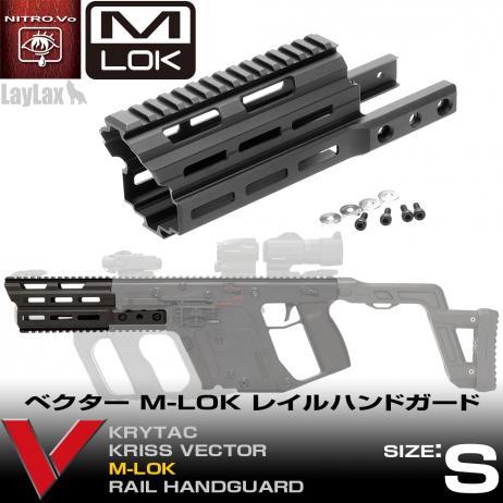 LAYLAX / Nitro.Vo - KRISS VECTOR M-LOK Rail Handguard (S Size)