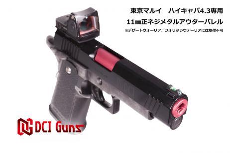DCI GUNS - 11mm CW Metal Outer Barrel for Tokyo Marui HiCapa 4.3