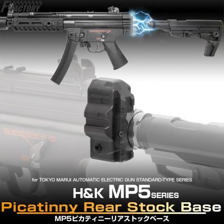 LAYLAX/FIRST FACTORY - Tokyo Marui MP5 Picatinny Rear Stock Base