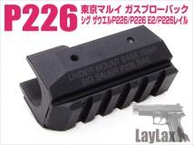 LAYLAX/NINE BALL - Tokyo Marui P226 20mm Under Mount Base
