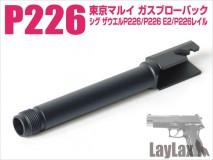 LAYLAX/NINE BALL - Tokyo Marui P226 Metal Outer Barrel Seals BLACK