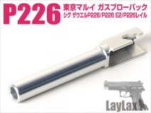 LAYLAX/NINE BALL - Tokyo Marui P226 Outer Barrel Normal SV