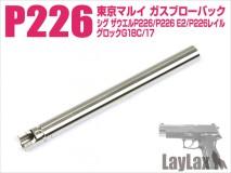 LAYLAX/NINE BALL - Tokyo Marui P226 Hand Gun Barrel - 6.03mm