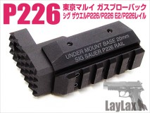 LAYLAX/NINE BALL - Tokyo Marui P226 Strike 20mm Under Mount Base