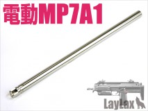 LAYLAX/NINE BALL - Tokyo Marui Electric MP7A1 Compact Machine Gun Barrel