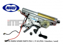 Tokyo Marui Spare Parts PSG-1 / P-34 (PSG-1 Gearbox / used)