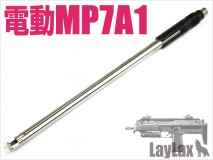 LAYLAX/NINE BALL - Tokyo Marui Electric MP7A1 Compact Machine Gun Barrel/Long