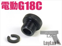 LAYLAX/NINE BALL - Tokyo Marui Electric Glock 18C Silencer Attachment