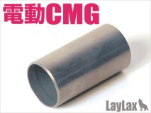 LAYLAX/NINE BALL - Tokyo Marui Electric Compact Machine Gun Air Seal Cylinder