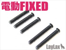 LAYLAX/NINE BALL - Tokyo Marui Electric Fixed Gearbox/MechaBox Reinforced Screws