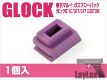 LAYLAX/NINE BALL - Tokyo Marui Glock Series Gas Route Seal Rubber Aero