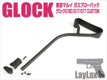 LAYLAX/NINE BALL - G18C Bent Stock