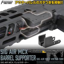 LAYLAX/FIRST FACTORY - SIG MCX Barrel Supporter