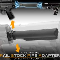LAYLAX/FIRST FACTORY - Rail Stock Pipe Adapter