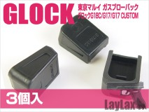 LAYLAX/NINE BALL - G18C Magazine Bumper (3 pieces)