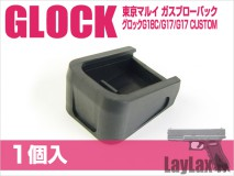 LAYLAX/NINE BALL - G18C Magazine Bumper (1 piece)
