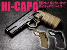 LAYLAX/NINE BALL - Hi-Capa Custom Grip