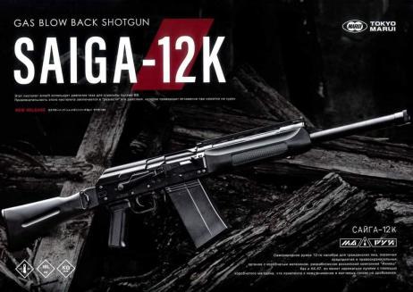 TOKYO MARUI - SAIGA-12K (Gas Blowback Shotgun Series)