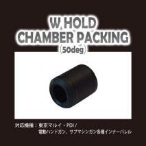 PDI - Tokyo Marui AEP W hold Chamber Bucking 50 degrees (hop up bucking)