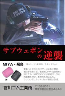 MIYAGAWA - HERO Hop Up Chamber Bucking Silicone Rubber 40° for Tokyo Marui Air Shotgun Series (3 pieces)