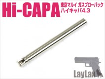 LAYLAX/NINE BALL - Hi-Capa 4.3 Hand Gun Barrel - 6.03mm