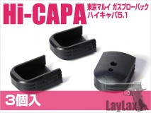 LAYLAX/NINE BALL - Hi-Capa 5.1 Absorber Magazine Bumper (3 pieces)