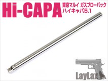 LAYLAX/NINE BALL - Hi-Capa 5.1 Hand Gun Barrel - 6.03mm