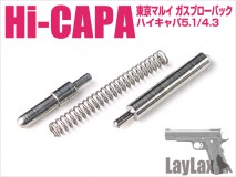 LAYLAX/NINE BALL - Hi-Capa 5.1 Spring Plunger Set