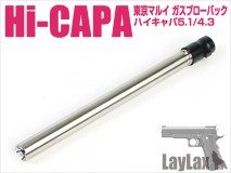 LAYLAX/NINE BALL - Hi-Capa 5.1 Non HOP Inner Barrel & Chamber