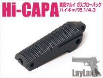LAYLAX/NINE BALL - Hi-Capa 5.1 Hammer Spring Housing