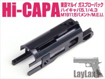 LAYLAX/NINE BALL - Hi-Capa 5.1 Feather Weight Piston