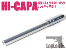 LAYLAX/NINE BALL - Hi-Capa 5.1 Metal Outer Cone Barrel 7inch