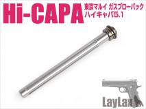 LAYLAX/NINE BALL - Hi-Capa 5.1 Recoil Spring Guide Light